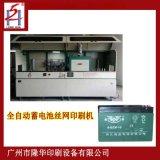 廣東LH-DDC膠體電池絲印加工首選全自動平面絲印機