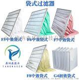 中效袋式空气过滤器 风量大 阻力小 容尘量高