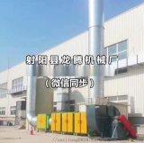 光氧化废气净化装置水帘喷漆台光氧催化废气处理厂家