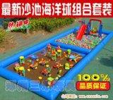 儿童充气沙滩池  贵州新款沙滩池海洋球池组合