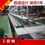 差速链 倍速链自动组装线 自动化流水线 装配线 生产线