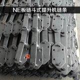 NE50鬥式提升機鏈條板鏈