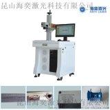 廠家直銷光纖鐳射打標機鐳射噴碼機鐳射打碼機鐳射刻字機鐳雕機