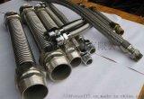不锈钢波纹管/金属软管-火热促销-304不锈钢