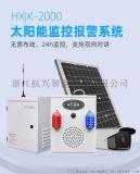 太阳能监控系统4G摄像头户外手机远程防盗红外感应微波报警器