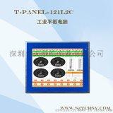 天承皓T-Panel-121L2C工业平板电脑