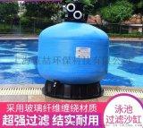 遊泳池砂缸水迴圈過濾設備水質淨化處理石英沙砂
