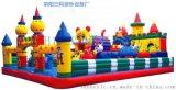 儿童游乐设备充气城堡CQCB荥阳市三和游乐设备厂