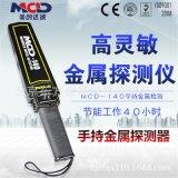 MCD-140手持式金屬檢測儀超高靈敏度金屬探測器廠家直銷