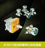 BC8070系列防爆帶燈按鈕裝置