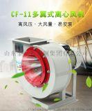 金光B4-72離心式通風機 防爆風機