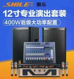獅樂S88/ BM12 KTV會議室專業12寸音響功放套裝