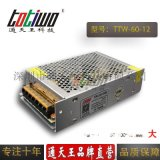 通天王12V5A开关电源、12V60W电源变压器