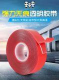 強力無痕透明雙面膠 VHB雙面膠 車載支架雙面膠 掛鉤雙面膠