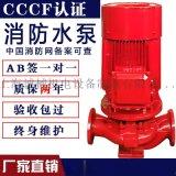 XBD立式消防泵增壓穩壓設備機組廠家直銷