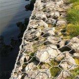 石笼网 河滩加固铁丝网 挡土护坡格宾石笼网