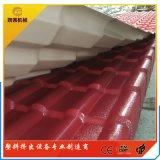 塑料瓦设备 PVC塑料树脂瓦机器设备