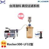 台湾洛科 Rocker300-LF32 真空过滤系统 真空过滤瓶组 真空抽滤装置