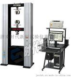 WDW-E系列微机控制电子  试验机 金属材料拉力试验机 落地门式电子  试验机