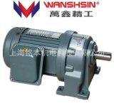 上海万鑫GH18-100-100S齿轮电机