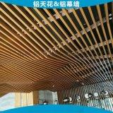 仿木紋鋁條吊頂 長條形木紋鋁天花 各種木紋色鋁方通