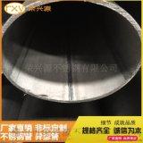 工程裝飾大橢圓管304定制,不鏽鋼橢圓管材料