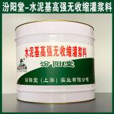 水泥基高強無收縮灌漿料、良好的防水性