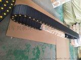 工程拖链 雕刻机机床传动链条 耐磨 不下塌尼龙拖链