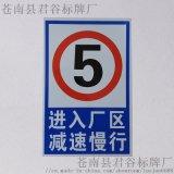 厂区限速4公里道路指示牌减速慢行标识牌