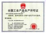 代理食品添加劑生產許可證