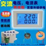 YB4835DVA 液晶交流电压表电流表 LCD 数显 AC数字电流表电压表头