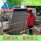 广东机械格栅/机械格栅除污机