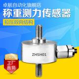 拉压力传感器 称重测力传感器模块