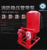 ZW(L)-Ⅰ-XZ-13消防增压稳压供水设备