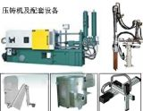 压铸机配套设备