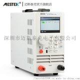 MESTEK可编程直流电子负载仪