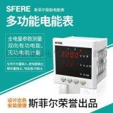 PD194E-9S4多功能电能仪表江阴斯菲尔三相四线电表生产厂家直销