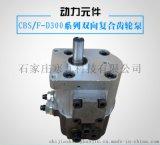 CBS/F-D300系列双向复合齿轮泵压力高噪声低高强度铝合金齿轮泵