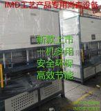 IMD/IML智慧鎖面板成型機器IMD熱壓機