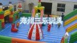 山東聊城大型兒童充氣玩具廠家特賣可定制多少錢