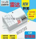 升级版微波智能照明开关5.8G 人体雷达灯具感应器MC070S高性价