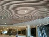 浩邦木紋弧形鋁方通 弧形鋁方通 波浪方通