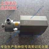 管線式乳化泵 高剪切乳化泵 單級乳化泵廠家