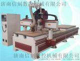 自动推料式四工序木工开料机