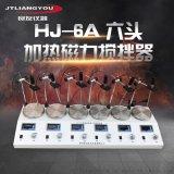 HJ-6A六聯數顯異步磁力加熱攪拌器
