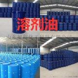 溶剂油国标优级99.9%山东厂家直销 价格低廉 全国物流配送