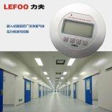數顯微壓差表潔淨室氣體壓力檢測與控制 微壓差控制器