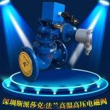 不锈钢碳钢铸铁法兰高温高压电磁阀ZCZG/DN50 65 80 100 125 150
