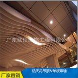 弧形鋁方通 酒店吊頂木紋波浪板 弧形U型吊頂