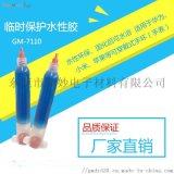 厂家供应临时保护膜胶 水性临时保护膜胶固化后可水溶